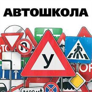 Автошколы Ардона