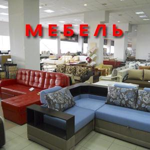 Магазины мебели Ардона