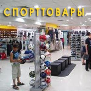 Спортивные магазины Ардона